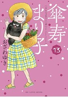 傘寿まり子 (13)