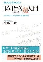 LaTeX超入門 ゼロからはじめる理系の文書作成術