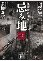 忌み地 弐 怪談社奇聞録