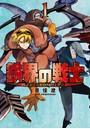 鉄界の戦士 (1)