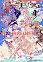 Fate/Grand Order アンソロジーコミック STAR RELIGHT (4)