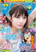 週刊少年マガジン 2020年33号[2020年7月15日発売]