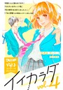 イイカラダ vol.4 別フレ×デザートワンテーマコレクション