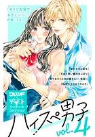ハイスぺ男子 vol.4 別フレ×デザートワンテーマコレクション