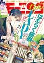 月刊モーニング・ツー 2020年9月号 [2020年7月22日発売]