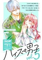 ハイスぺ男子 vol.5 別フレ×デザートワンテーマコレクション