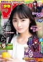 週刊少年マガジン 2020年34号[2020年7月22日発売]