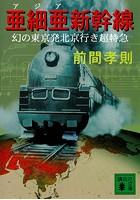 亜細亜新幹線 幻の東京発北京行き超特急