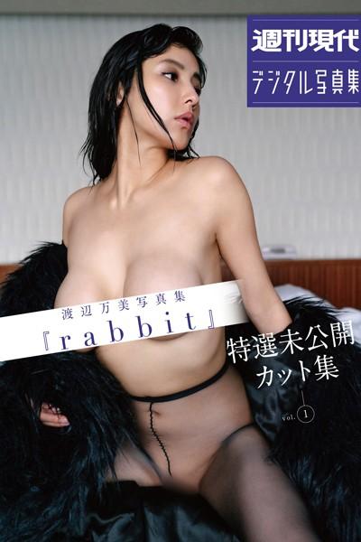 渡辺万美写真集「rabbit 特選未公開カット集 vol.1」 週刊現代デジタル写真集