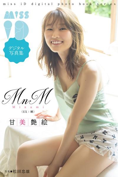 MnM「甘美艶絵」 ミスiDデジタル写真集