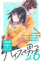 ハイスぺ男子 vol.6 別フレ×デザートワンテーマコレクション