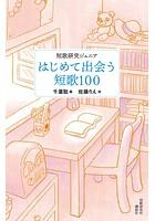 短歌研究ジュニア 初めて出会う短歌100