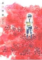 赤の世界【期間限定 試し読み増量版】