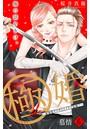 極婚〜超溺愛ヤクザとケイヤク結婚!?〜 分冊版 (6)