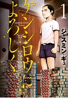 ケンシロウによろしく (1)【期間限定 試し読み増量版】