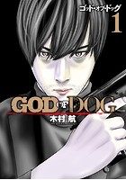 GOD OF DOG (1)【期間限定 試し読み増量版】