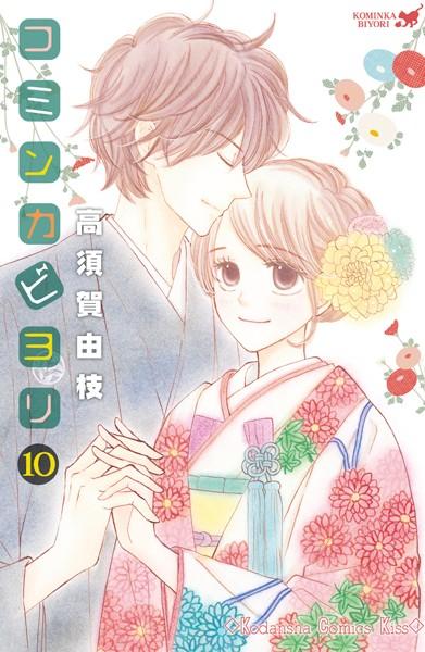 コミンカビヨリ (10) 【電子限定描きおろし特典つき】