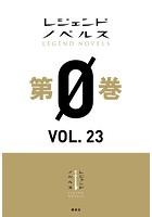 レジェンドノベルス 第0巻 VOL.23 2020年9月版
