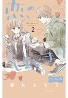 恋のはじまり ベツフレプチ (2)