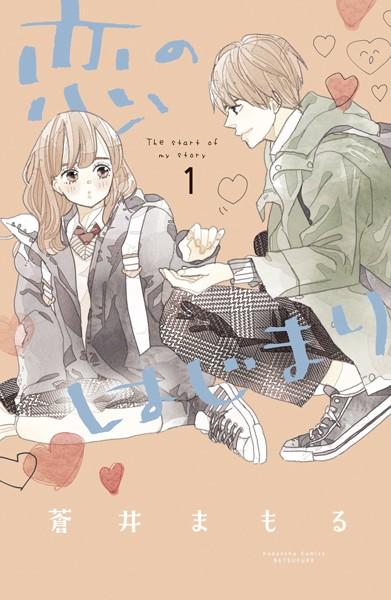 恋のはじまり (1)
