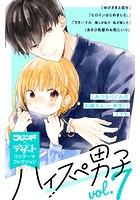 ハイスぺ男子 vol.7 別フレ×デザートワンテーマコレクション