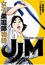 JJM 女子柔道部物語 (9)