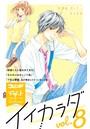 イイカラダ vol.8 別フレ×デザートワンテーマコレクション
