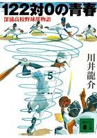 122対0の青春 深浦高校野球部物語