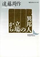 異邦人の立場から 現代日本のエッセイ