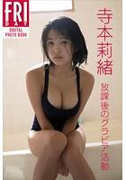 FRIDAYオリジナル電子版 寺本莉緒「放課後のグラビア活動」