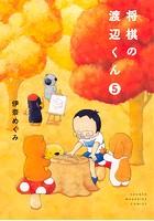 将棋の渡辺くん (5)