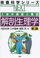 人体の構造と機能 解剖生理学 第3版