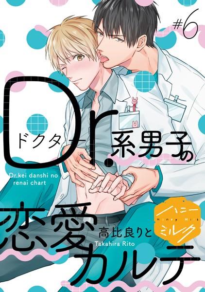 Dr.系男子の恋愛カルテ 分冊版 (6)