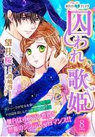 囚われの歌姫 分冊版[ホワイトハートコミック] (8)