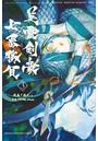 Fate/Grand Order-Epic of Remnant-亜種特異点 3/亜種並行世界 屍山血河舞台 下総国 英霊剣豪七番勝負 (3)