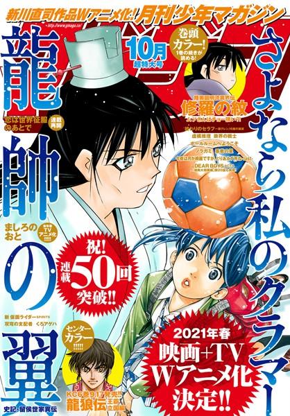 月刊少年マガジン 2020年10月号 [2020年9月4日発売]
