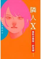 【無料分冊版】隣人X 紗央編
