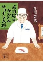 寿司屋のかみさん