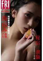 現役慶應大学生美女 街山みほ「秘宿/潮騒」 120カット完全版 FRIDAYデジタル写真集