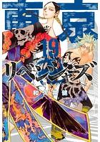 東京卍リベンジャーズ (19)