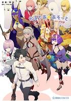 かるであ☆あそーと Fate/Grand Order作品集
