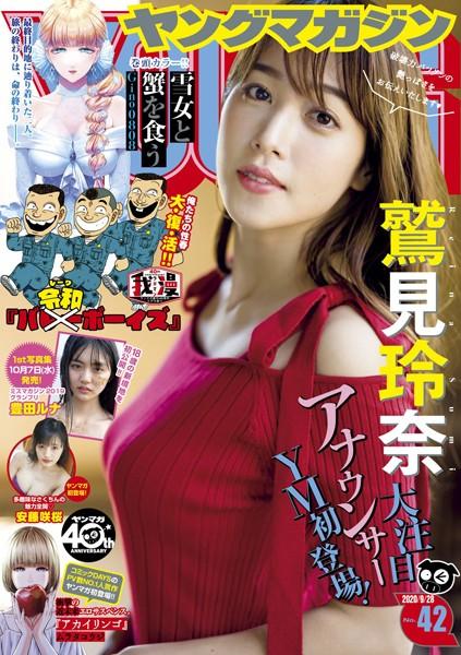 ヤングマガジン 2020年42号 [2020年9月14日発売]