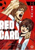 レッドカード【期間限定 試し読み増量版】