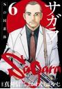 サガラ〜Sの同素体〜 (6)
