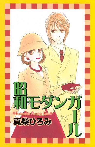 昭和モダンガール【期間限定 試し読み増量版】