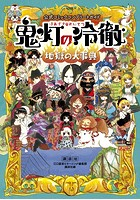 公式コミックコンプリートガイド 鬼灯の冷徹 〜地獄の大事典〜