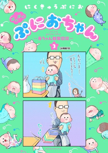 ぷにぷにぷにおちゃん 〜赤ちゃん観察日記〜(単話)