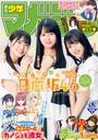 週刊少年マガジン 2020年43号[2020年9月23日発売]