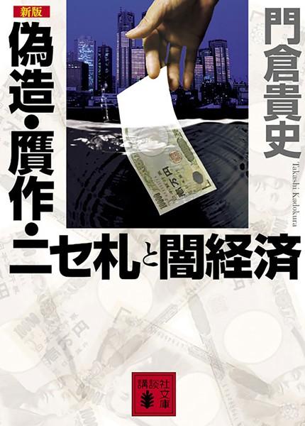 新版 偽造・贋作・ニセ札と闇経済