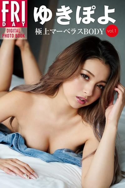 ゆきぽよ「極上マーベラスBODY vol.1」 FRIDAYデジタル写真集